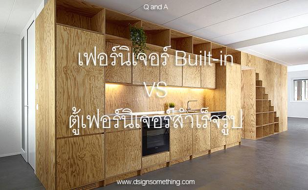 เฟอร์นิเจอร์ Built In กับตู้เฟอร์นิเจอร์สำเร็จรูปแตกต่าง