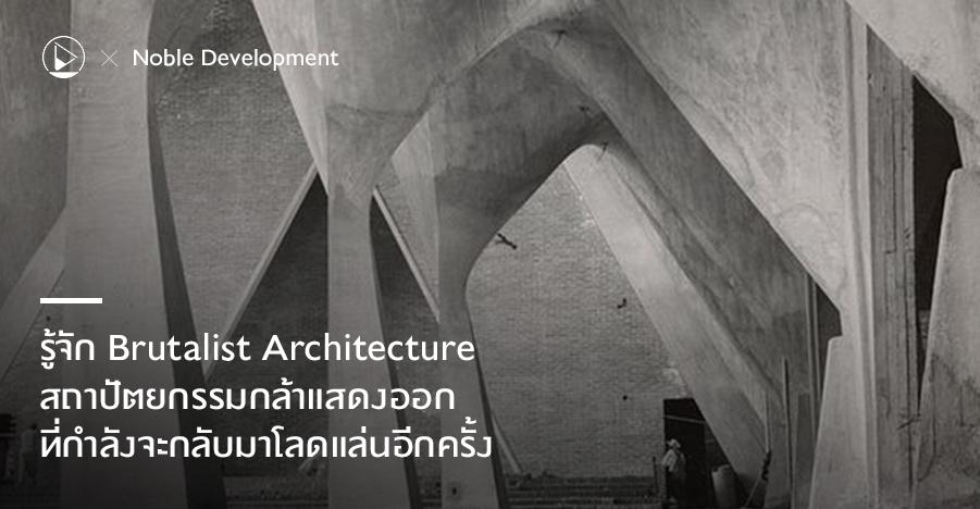 รู้จัก Brutalist Architecture สถาปัตยกรรมกล้าแสดงออก ที่กำลังจะกลับมาโลดแล่นอีกครั้ง - Design Makes A Better Life.